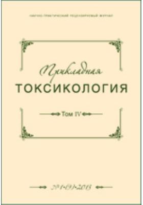 Прикладная токсикология: научно-практический рецензируемый журнал. 2013. Т. IV, № 1(9)