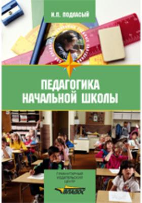 Педагогика начальной школы