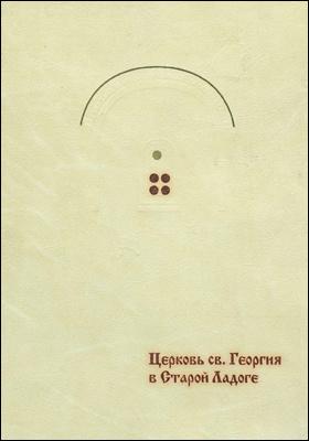 Церковь св. Георгия в Старой Ладоге : история, архитектура, фрески: монография