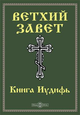 Ветхий завет : Книга Иудифь (Иудифь)