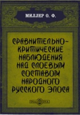 Сравнительно-критические наблюдения над слоевым составом народного русского эпоса