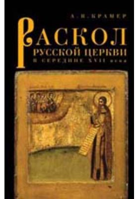 Раскол русской Церкви в середине XVII в