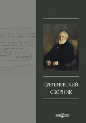 Тургеневский сборник