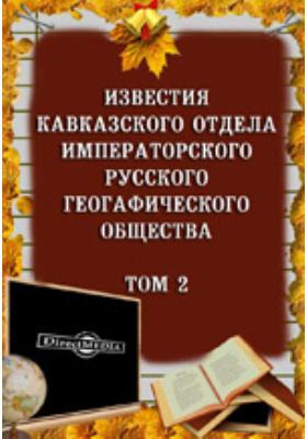 Известия Кавказского отдела Императорского Русского географического общества: журнал. 1894. Т. 2