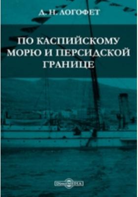 По Каспийскому морю и персидской границе