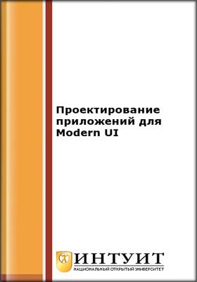 Проектирование приложений для Modern UI