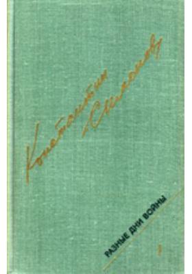 Разные дни войны. Дневник писателя, т. 2. 1942-1945 годы