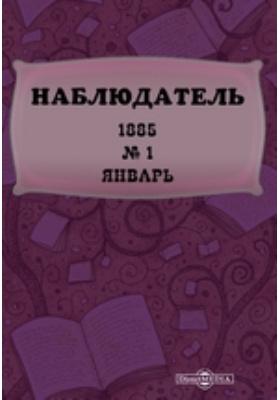 Наблюдатель: журнал. 1885. № 1, Январь