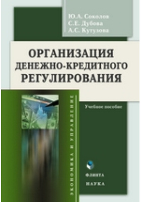 Организация денежно-кредитного регулирования: учебное пособие