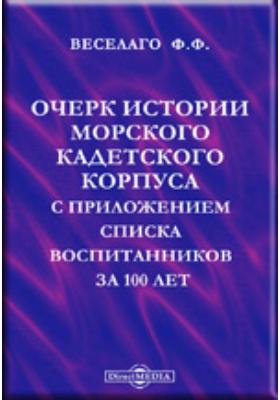 Очерк истории Морского кадетского корпуса. С приложением списка воспитанников за 100 лет