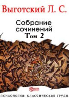 Собрание сочинений. Т. 2