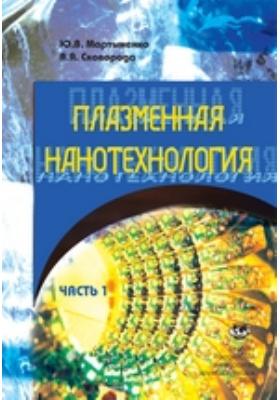 Плазменная нанотехнология. Учебное пособие, Ч. 1