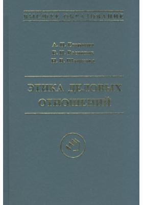 Этика деловых отношений : Учебное пособие для вузов. 2-ое издание