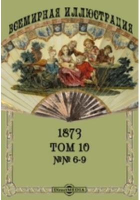 Всемирная иллюстрация. 1873. Т. 10, №№ 6-9