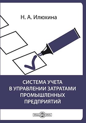 Система учета в управлении затратами промышленных предприятий: монография