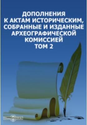 Дополнения к Актам историческим, собранные и изданные Археографической комиссией. Том 2
