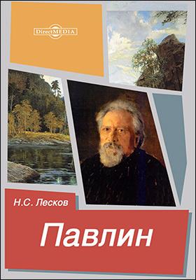 Павлин: художественная литература