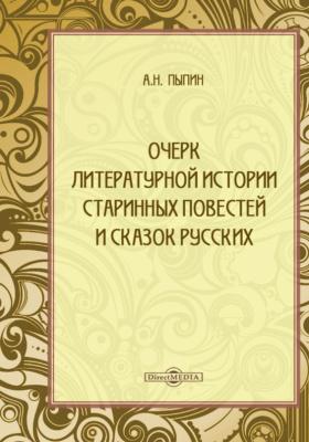Очерк литературной истории старинных повестей и сказок русских: публицистика