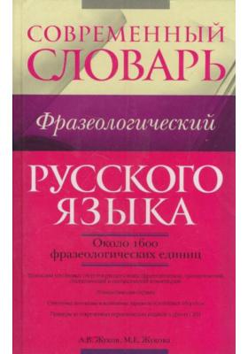 Современный фразеологический словарь русского языка : Около 1600 фразеологических единиц