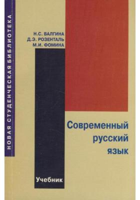 Современный русский язык : Учебник для вузов. 6-е издание переработанное и дополненное