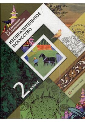 Изобразительное искусство. 2 класс : Учебник для учащихся общеобразовательных учреждений