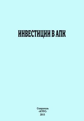 Инвестиции в АПК: учебник