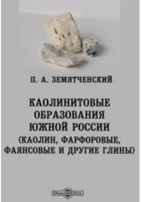 Каолинитовые образования Южной России (каолин, фарфоровые, фаянсовые и другие глины)