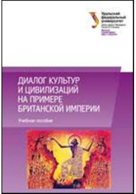 Диалог культур и цивилизаций на примере Британской империи: учебное пособие