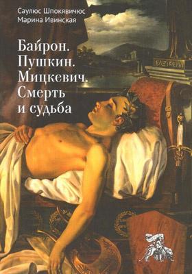 Байрон. Пушкин. Мицкевич : смерть и судьба: научно-популярное издание