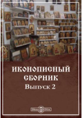 Иконописный сборник. Вып. II