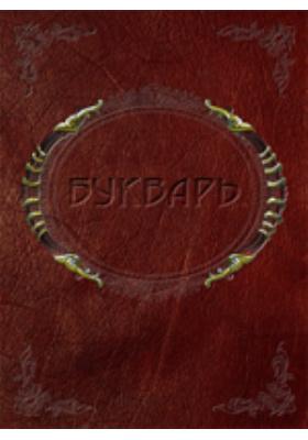 Новый русский букварь для обучения чтению и письму без слияния звуков. 26-е издание