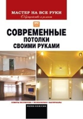 Современные потолки своими руками: практическое пособие
