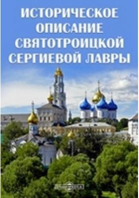 Историческое описание Святотроицкой Сергиевой Лавры: монография