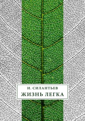 Жизнь легка : сборник стихов: художественная литература