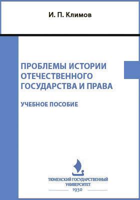 Проблемы истории отечественного государства и права: учебное пособие