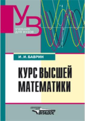 Курс высшей математики: учебник