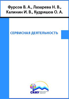 Сервисная деятельность: учебное пособие