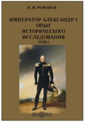 Император Александр I. Опыт исторического исследования. Т. 2