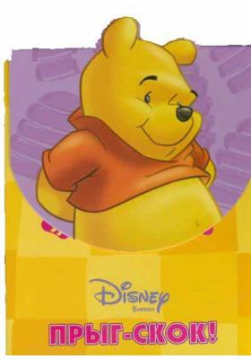 Прыг-скок! = Jump, Winnie! Funny Ears
