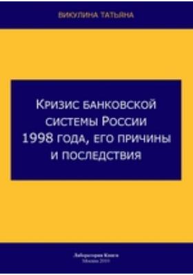 Кризис банковской системы России 1998 года, его причины и последствия
