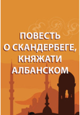 Повесть о Скандербеге, княжати албанском