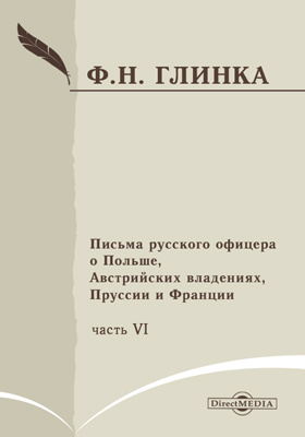 Письма русского офицера о Польше, Австрийских владениях, Пруссии и Франции, Ч. 6