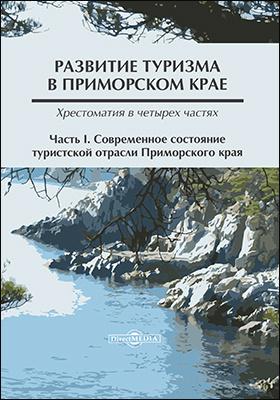 Развитие туризма в Приморском крае: хрестоматия : в 4 ч., Ч. 1. Современное состояние туристской отрасли Приморского края