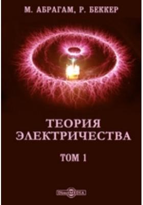 Теория электричества. Т. 1