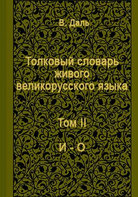 Толковый словарь живого великорусского языка. В 4 т. Т. 2. И-О