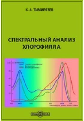 Спектральный анализ хлорофилла