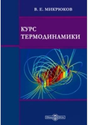 Курс термодинамики