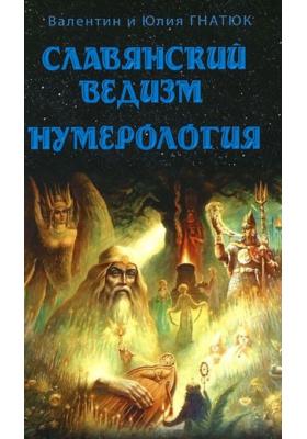 Славянский ведизм. Нумерология : 6-е издание