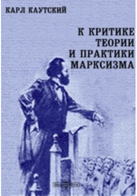 К критике теории и практики марксизма