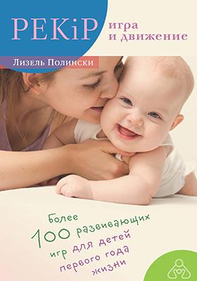 PEKiP: игра и движение. Более 100 развивающих игр для детей первого года жизни = PEKiP: Spiel und Bewegung mit Babys: Mehr als 100 Anregungen für das erste Jahr